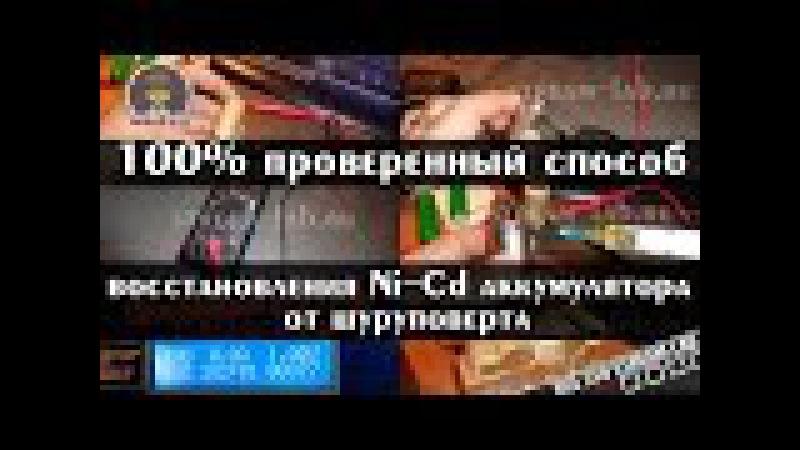 100% рабочий способ восстановления Ni Cd аккумуляторов от шуруповёрта