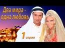 ДВА МИРА - ОДНА ЛЮБОВЬ (Мои восточные ночи) 1 серия