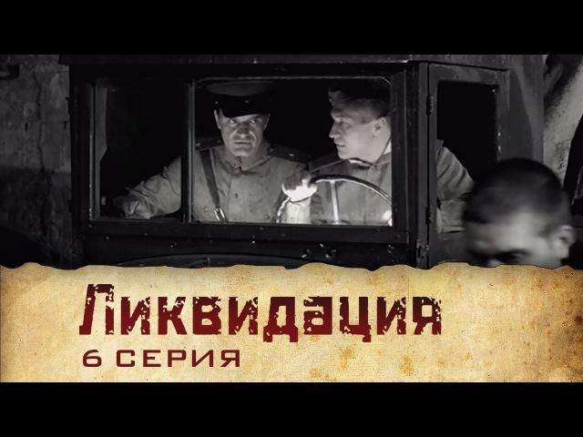 Ликвидация (2007) | Сериал | 6 Серия
