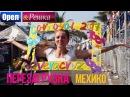 Орел и решка Перезагрузка Мехико Мексика 1080p HD