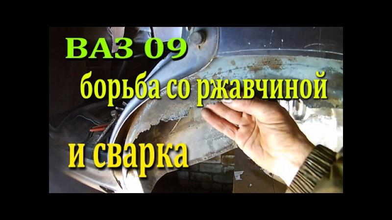 Замена задних арок на ВАЗ 09. Сварка Bimax 4-165.