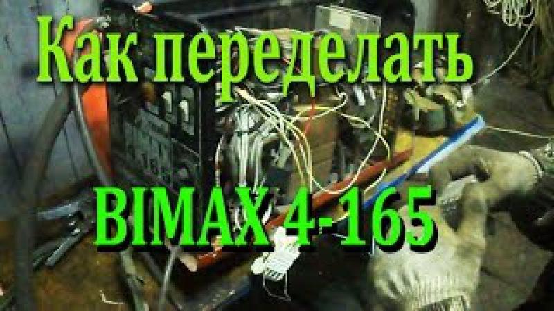 Как переделать Сварочный полуавтомат Bimax 4 165