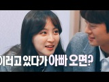 Gong Myung&ampHye Sung