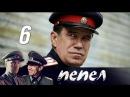 Пепел. 6 серия 2013 Военный сериал, история @ Русские сериалы