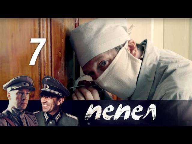 Пепел. 7 серия (2013) Военный сериал, история @ Русские сериалы