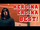 Heroina OP! Eroina Vop! Best Song! Op Vop Hop. Carla's Dreams - Sub Pielea Mea (#eroina)