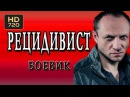 Русские боевики 2017 Рецидивист новые фильмы премьеры