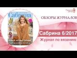 Журнал Сабрина ВЯЗАНИЕ 6 2017