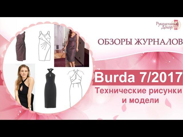 Burda 7 2017. Технические рисунки и модели 👗 Журнал Бурда моден 7 2017