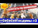 у Госдумы 3 Анонимайзеры мессенджеры клевета в интернете