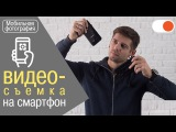 Съемка видео на смартфон на примере iPhone 7 Plus &amp Samsung S7 Edge  Уроки мобильной фотографии