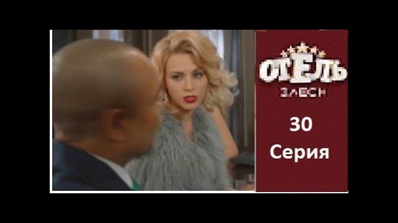 Отель Элеон - 9 серия 2 сезон (30 серия) в ускоренном варианте! 25.05