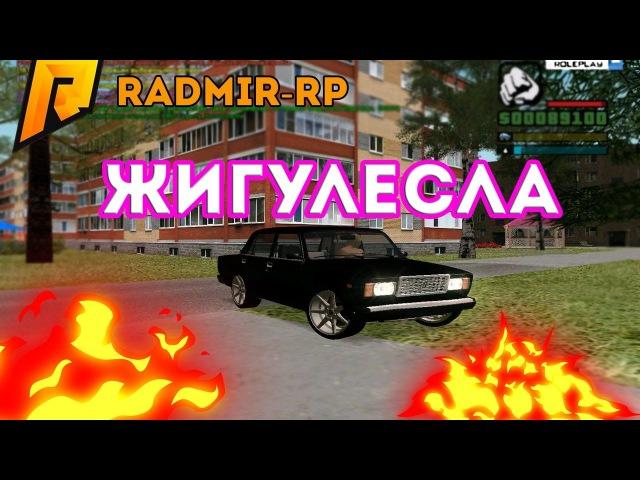 ЖИГУЛЕСЛА. КРУТОЙ ТЮНИНГ 2107 | RADMIR-RP