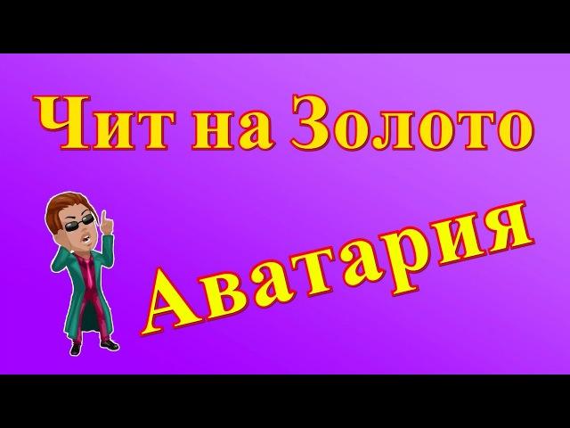 Чит на аватарию на золото Скачать чит - goo.gl/fe7Tox