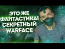 WARFACE.СЕКРЕТ от АДМИНОВ! - ПАСХАЛКА против ЮТУБЕРОВ!