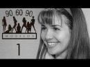 Сериал МОДЕЛИ 90-60-90 с участием Натальи Орейро 1 серия