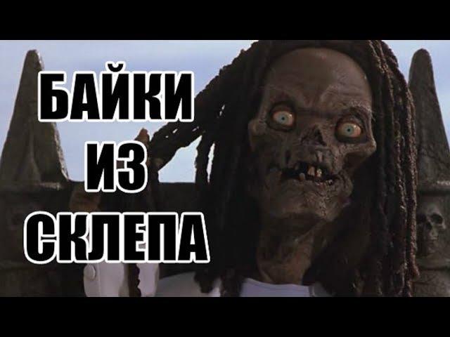 Ужасные Обзоры - Ритуал (Байки из Склепа) 2002