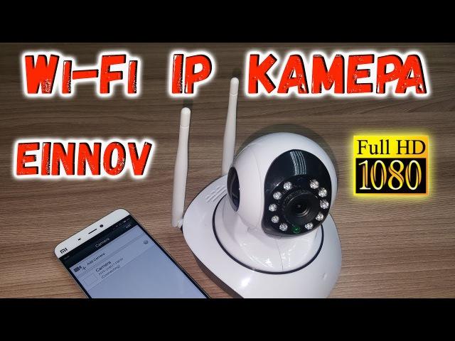 Поворотная WIFI IP камера Einnov 1080P День Ночь АЛИЭКСПРЕСС