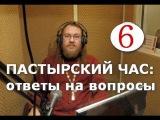 Пастырский час на радио Град Петров. Выпуск 6