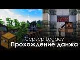 Прохождение данжа на сервере Legacy (открываем все сундуки)