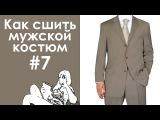 Как сшить мужской костюм #7. Пиджак. Первая примерка пиджака.