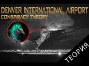Теория заговора Аэропорт Денвер, База Тайного мирового правительства!