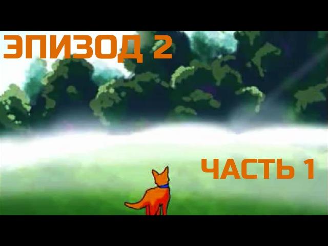 Коты-воители / Эпизод 2 Часть 1 / озв. Shaan