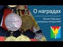 О наградах _ ветеран ВОВ Михаил Иванович Сырокваша