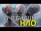 Очевидцы НЛО / Редкий фильм 1998 года