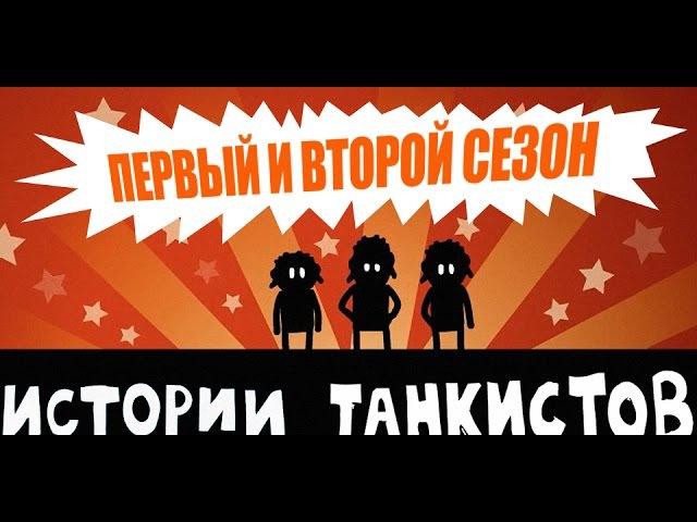 Истории танкистов ПЕРВЫЙ и ВТОРОЙ СЕЗОН. Все серии подряд | Мультики про танки. Sho...