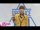 PRODUCE 101 season2 Квон Хёп Kwon Hyeop 권협 Квон Хёб