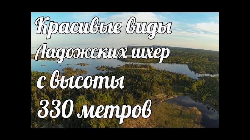 Ладога с высоты 330 метров - Ладожские шхеры Лето 2014