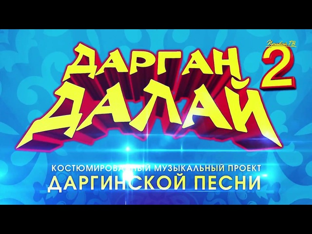 Концерт даргинской эстрады Дарган далай 2 (2016)