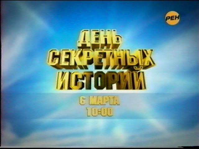 Время героев. День секретных историй (Рен ТВ, март 2011) Анонс