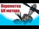 Моделист конструктор Перемотка БК мотора Хобби Остров рф
