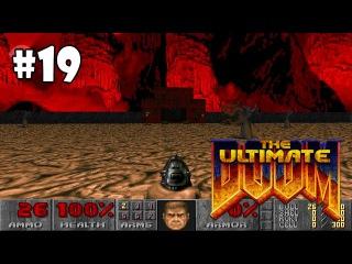 The Ultimate Doom прохождение игры - E3M1: Hell Keep (All Secrets Found)
