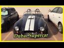 Американская классика в Эмиратах. AC Cobra Shelby 427