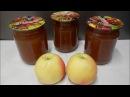 Яблочное ПОВИДЛО как мармелад Отлично как начинка для пирожков и булочек