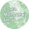 Союз молодежи БНТУ