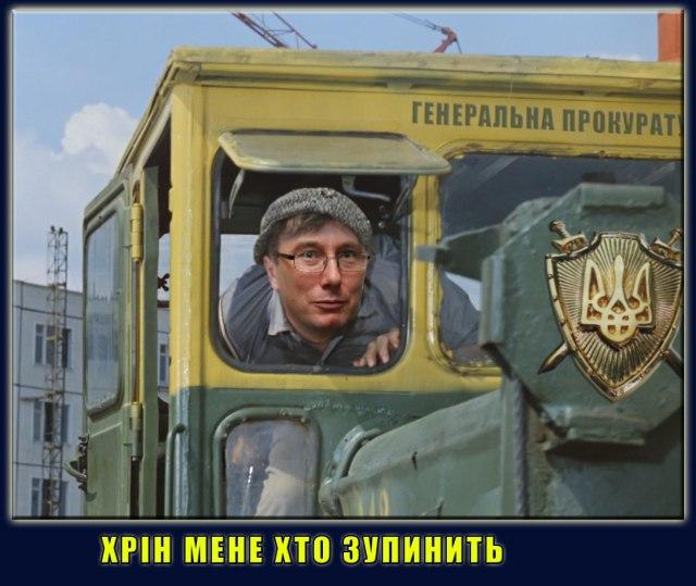 В ГПУ готовится представление еще на одного нардепа, - Луценко - Цензор.НЕТ 52