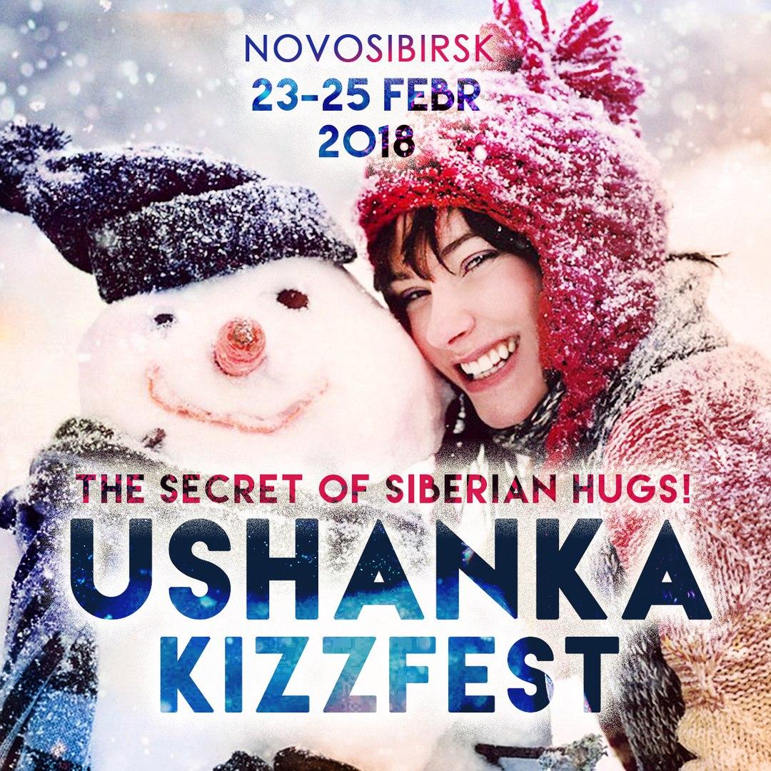 Афиша Новосибирск USHANKA KizzFest / 22-24 Febr 2019 / УШАНКА ФЕСТ