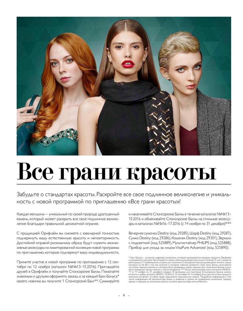Кампания по приглашению «Все грани красоты»