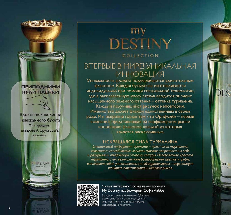 Парфюмерная вода My Destiny Код:32535