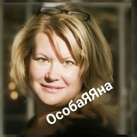 Янина Семёнова