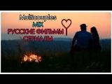 Multicouples / MIX (Русские фильмы / сериалы) - Осколки