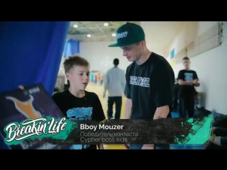 Bboy Mouser winner Cypher Boss contest 2016