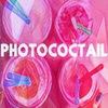 PHOTOCOCTAIL.COM| ФОТОГРАФ | МИНСК| ЕВРОПА