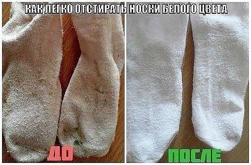 Полезные СОВЕТЫ : Как отстирать белые носочки