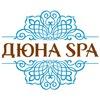 Дюна SPA-салон красоты, спа, хаммам в Краснодаре