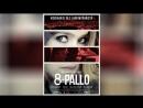 Восьмой шар (2013)   8-Pallo